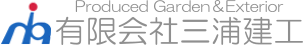 神栖市 鹿嶋市の外構・エクステリア(門まわり,庭,カーポート)工事は三浦建工へ